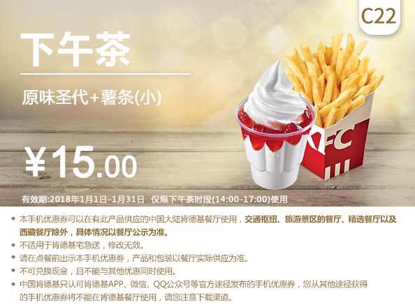 肯德基手机优惠券C22:原味圣代+薯条(小) 优惠价16元