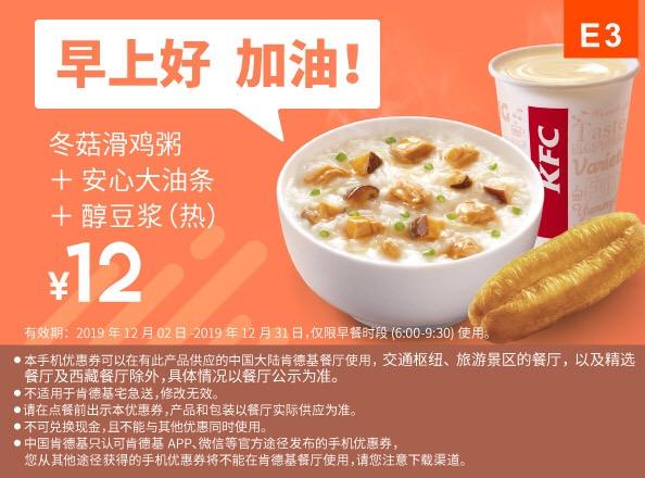 肯德基优惠券E3:冬菇滑鸡粥+安心大油条+醇豆浆(热) 优惠价12元