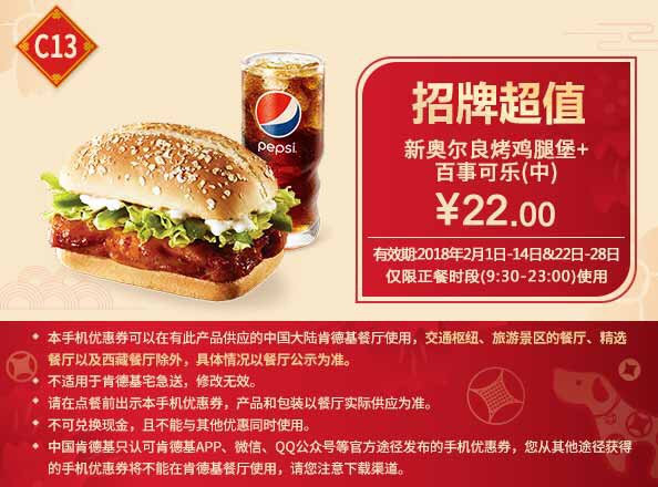 肯德基优惠券C13:新奥尔良烤鸡腿堡+百事可乐(中) 优惠价22元
