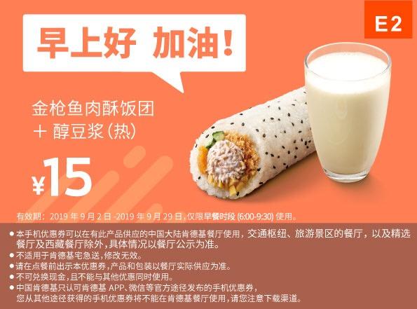 肯德基优惠券E2:金枪鱼肉酥饭团+醇豆浆(热) 优惠价15元