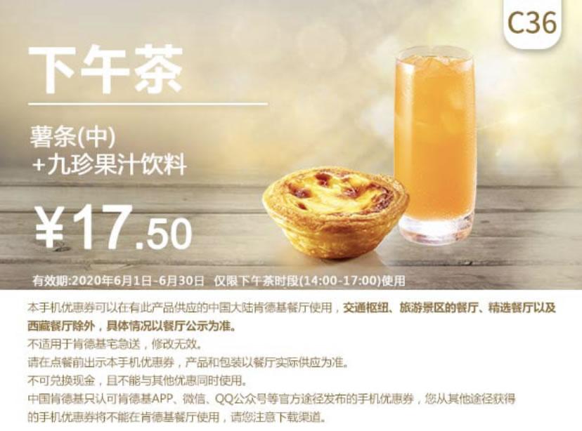 肯德基优惠券C36:蛋挞+九珍果汁 优惠价17.5元