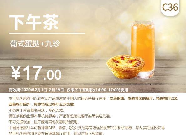 肯德基手机优惠券C36:葡式蛋挞+九珍果汁饮料 优惠价17元