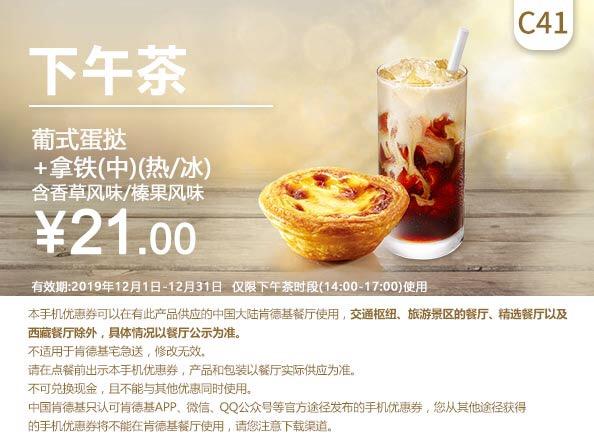 肯德基优惠券C41:葡式蛋挞+拿铁(中)(热/冰) 优惠价21元