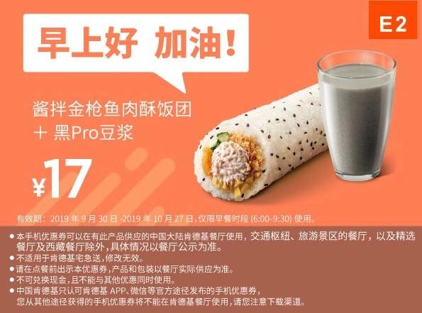 肯德基bck体育官网手机版bE2:酱拌金枪鱼饭团+黑Pro豆浆 优惠价17元