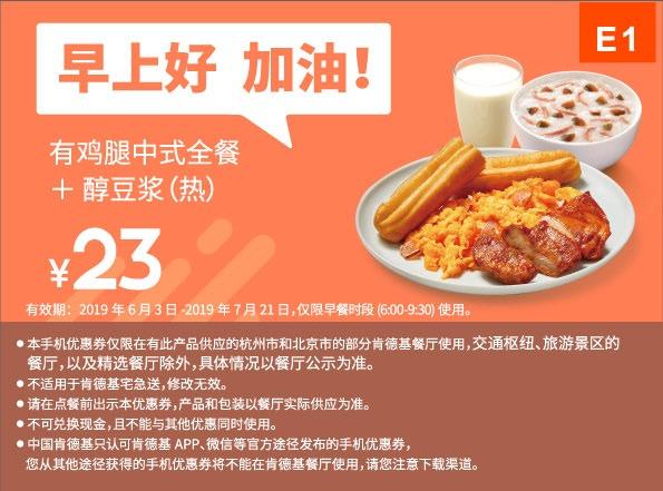 肯德基优惠券E1:有鸡腿西式全餐+醇豆浆(热) 优惠价26元