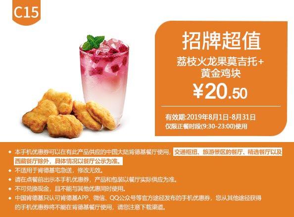 肯德基优惠券C15:荔枝火龙果莫吉托+黄金鸡块  优惠价20.5元