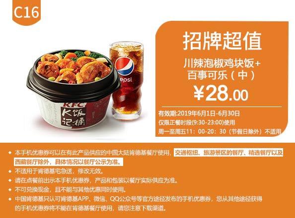 肯德基优惠券C16:川辣泡椒鸡块饭+百事可乐(中) 优惠价28元