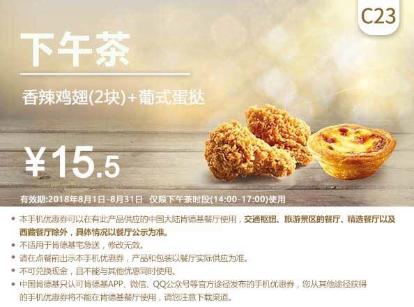 肯德基手机优惠券C23:下午茶 香辣鸡翅2块+葡式蛋挞 优惠价15.5元