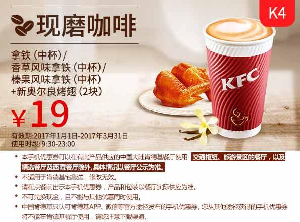 肯德基手机优惠券K4:拿铁+新奥尔良烤翅 优惠价19元