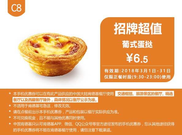 肯德基优惠券(肯德基手机优惠券)c8:葡式蛋挞 优惠价6