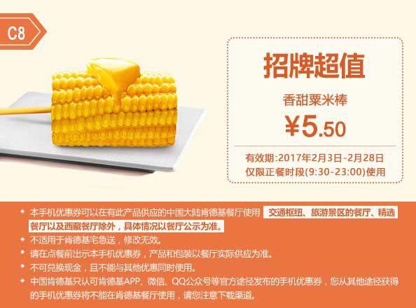 肯德基手机优惠券C8:香甜粟米棒 优惠价5.5元