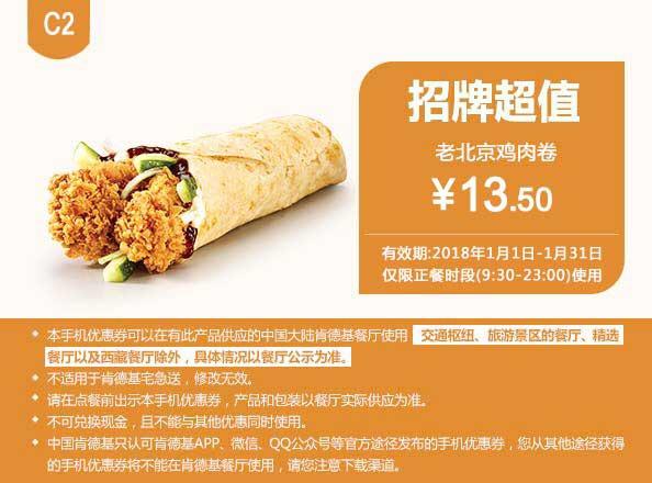 肯德基手机优惠券C3:老北京鸡肉卷 优惠价13.5元