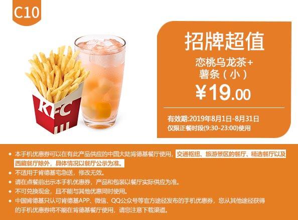 肯德基优惠券C10:恋桃乌龙茶+薯条(小) 优惠价19元