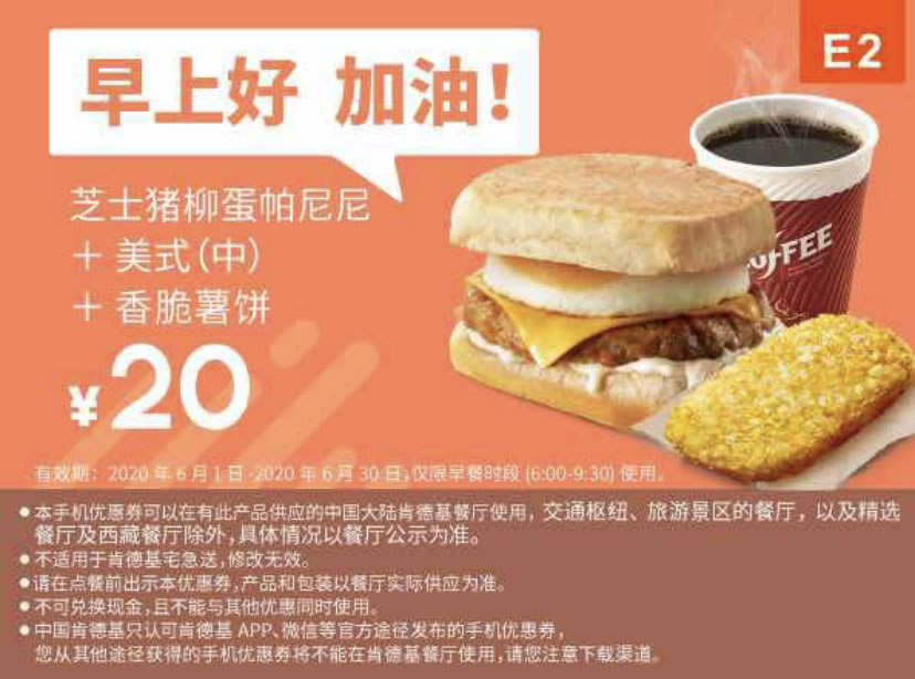 肯德基优惠券E2:芝士猪柳帕尼尼+美式咖啡+香脆薯饼 优惠价20元