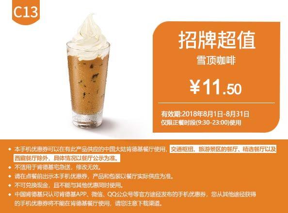 肯德基手机优惠券C13:招牌超值 雪顶咖啡 优惠价11.5元