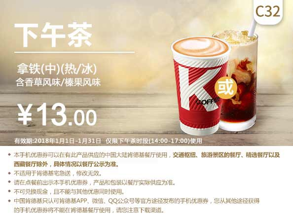 肯德基手机优惠券C32:拿铁(中)或含香草风味榛果风味 优惠价13元