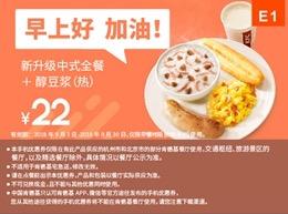 肯德基手机优惠券E1:新升级中式全餐+醇豆浆(热) 优惠价22元