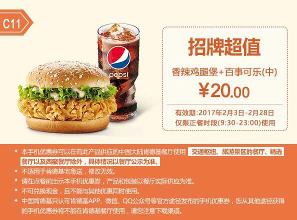 肯德基手机优惠券C11:香辣鸡腿堡+百事可乐 优惠价20元