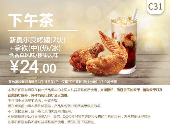 肯德基优惠券C31:新奥尔良烤翅(2块)+拿铁(中)(热/冰)含香草风味/榛果风味 优惠价24元
