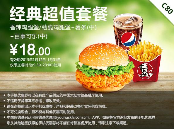 肯德基手机优惠券C80:香辣鸡腿堡或劲脆鸡腿堡+薯条+百事可乐 优惠价18元