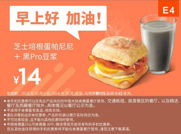 肯德基手机优惠券E4:芝士培根蛋帕尼尼+黑Pro豆浆(热) 优惠价14元