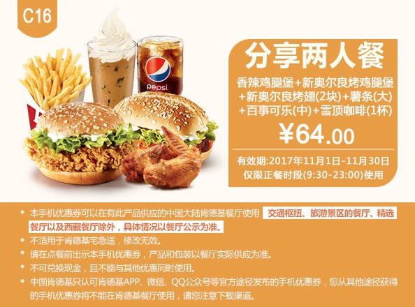 肯德基优惠券C16:香辣鸡腿堡+新奥尔良烤鸡腿堡+新奥尔良烤翅(2块)+薯条(大)+百事可乐(中)+雪顶咖啡 优惠价