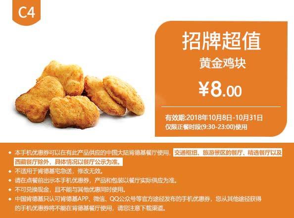 肯德基优惠券C4:黄金鸡块 优惠价8元