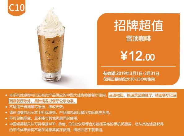 肯德基优惠券C10:雪顶咖啡 优惠价12元