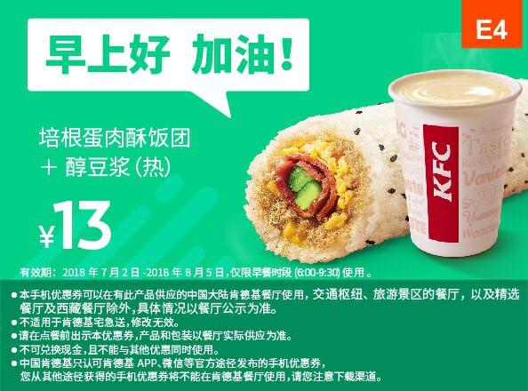 肯德基早餐优惠券E4:培根蛋肉酥饭团+热醇豆浆 优惠价13元