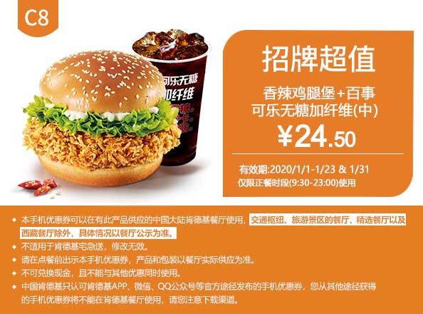 肯德基优惠券C8:香辣鸡腿堡+百事可乐无糖加纤维(中)优惠价24.5元