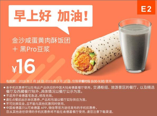 肯德基优惠券E2:金沙咸蛋黄肉酥饭团+黑Pro豆浆 优惠价16元