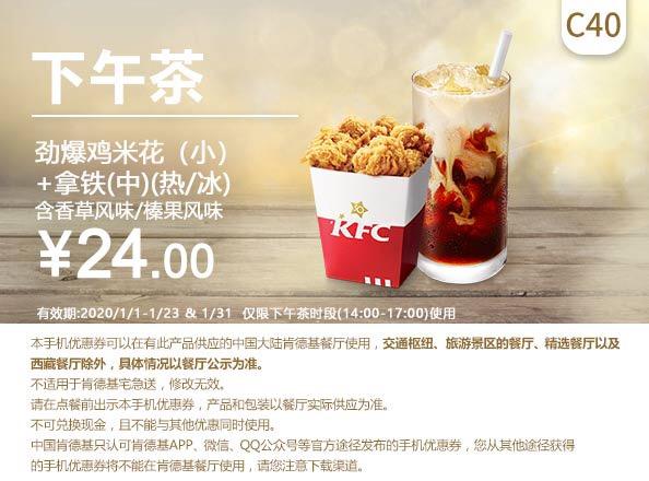 肯德基优惠券C40:劲爆鸡米花(小)+拿铁(中)(热/冰) 优惠价24元
