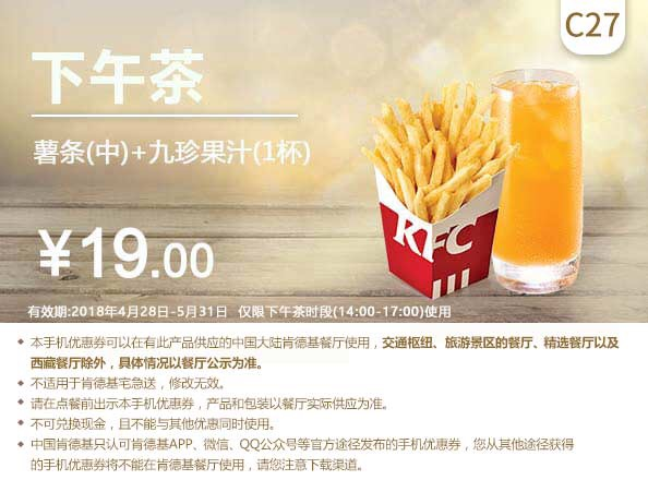 肯德基手机优惠券C27:薯条+九珍果汁 优惠价19元