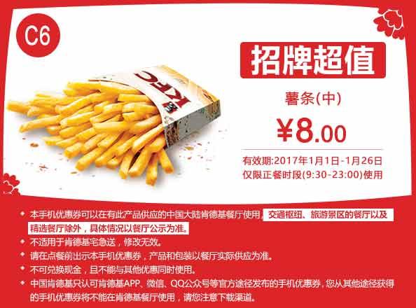 肯德基手机优惠券C6:薯条 优惠价8元