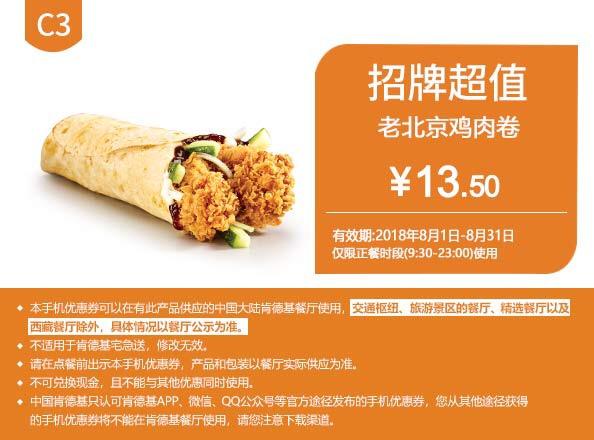 肯德基手机优惠券C3:招牌超值 老北京鸡肉卷 优惠价13.5元
