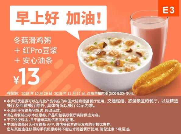 肯德基优惠券E3:冬菇滑鸡粥+红Pro豆浆+安心油条 优惠价13元
