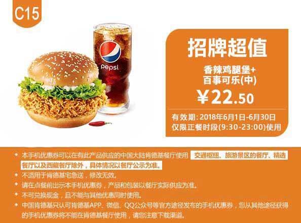 肯德基优惠券C15:新奥尔良烤鸡腿堡+百事可乐中杯 优惠价22.5元