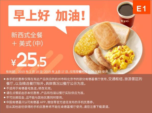 肯德基优惠券E1:新西式全餐+美式(中) 优惠价25.5元