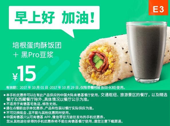 肯德基优惠券:E3 培根蛋肉酥饭团+黑Pro豆浆 优惠价15元