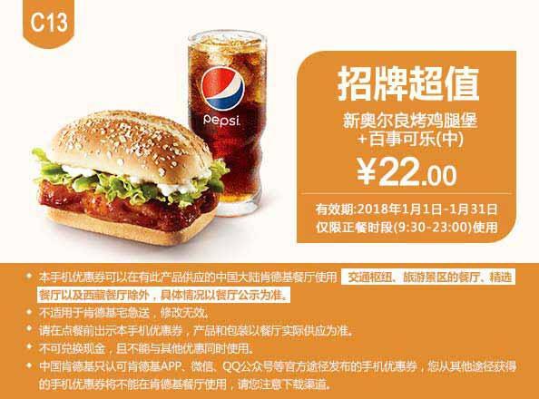 肯德基手机优惠券C13:新奥尔良烤鸡腿堡+百事可乐(中) 优惠价22元