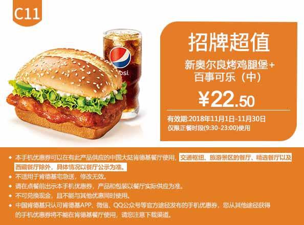 肯德基优惠券C11:新奥尔良烤鸡腿堡+百事可乐(中) 优惠价22.5元