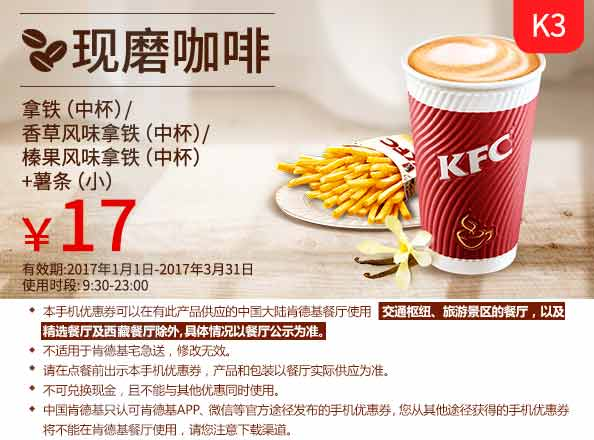 肯德基手机优惠券K3:拿铁+薯条 优惠价17元