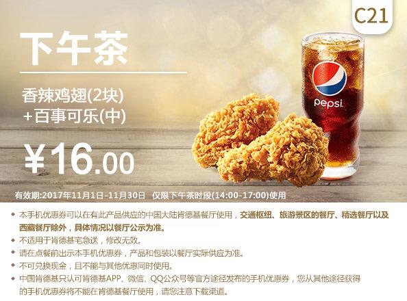 肯德基优惠券C21:香辣鸡翅(2块)+百事可乐(中) 优惠价16元