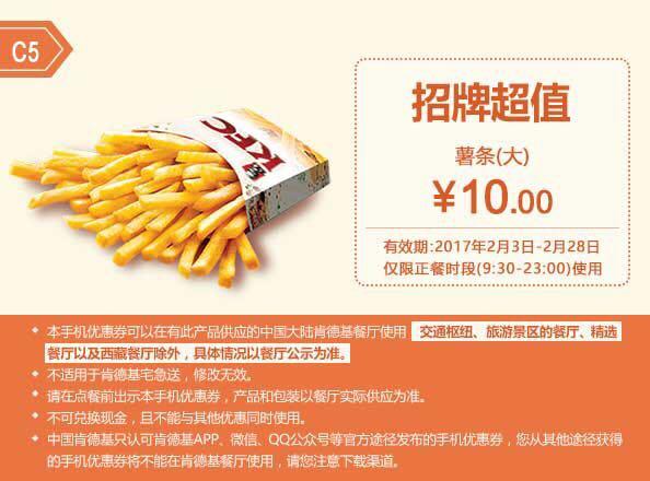 肯德基手机优惠券C5:薯条 优惠价10元