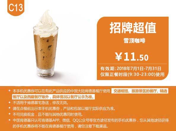 肯德基优惠券C13:雪顶咖啡 优惠价11.5元