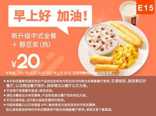 肯德基手机优惠券E15:新升级西式全餐+醇豆浆(热) 优惠价20元