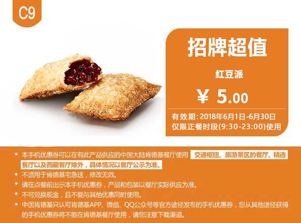 肯德基优惠券C9:红豆派 优惠价5元