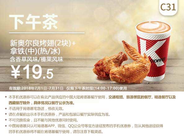 肯德基下午茶优惠券C31:新奥尔良烤翅2块+拿铁中杯冷热皆可含香草风味或者榛果风味 优惠价19.5元