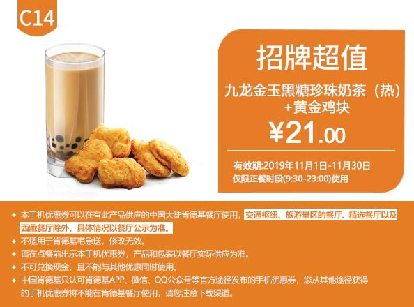 肯德基优惠券C14:九龙金玉黑糖珍珠奶茶(热)+黄金鸡块 优惠价21元
