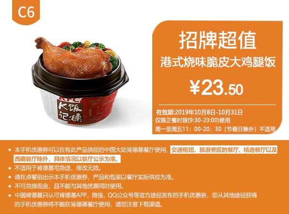 肯德基优惠券C6:港式烧味脆皮大鸡腿饭 优惠价23.5元